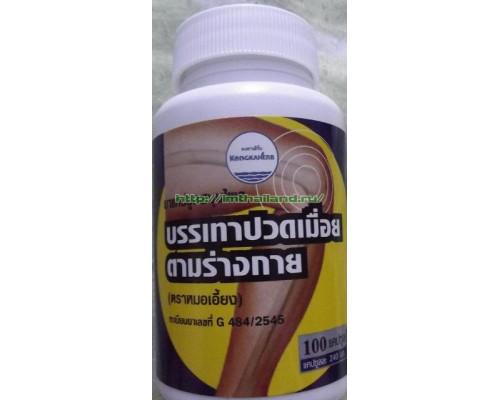 Травяные капсулы против боли в суставах