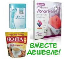 Акционный набор: капсулы LiDa, чай Hotta, пластырь Wonder Patch