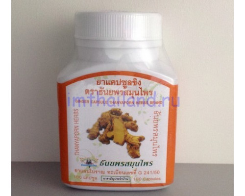 Имбирные капсулы Ginger capsule Thanyaporn Herbs Brand 100 шт
