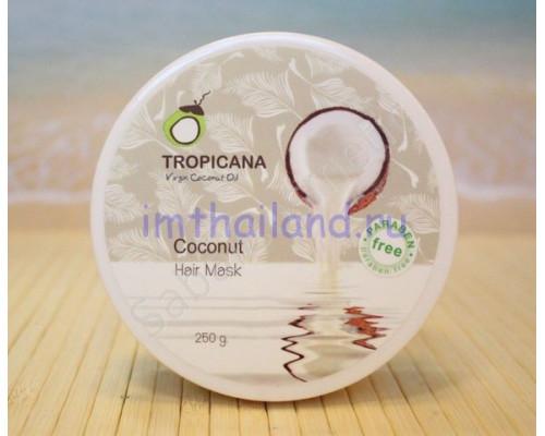 Кокосовая маска для волос Tropicana 250 гр