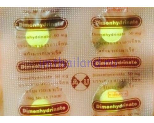 Таблетки от укачивания Дименгидринат 10 шт