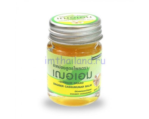 Тайский желтый бальзам с имбирем CherAim 22 гр