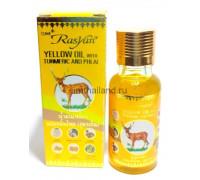 Желтое масло-бальзам Rasyan Isme, 20 мл.